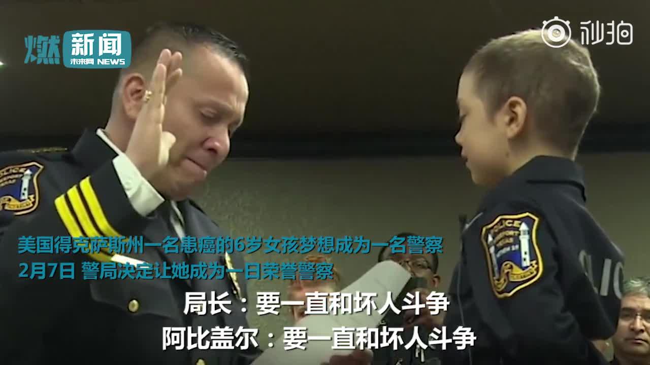 """[视频]6岁患癌女孩成为警察 局长含泪宣誓:你要与""""坏人""""战斗到底!"""