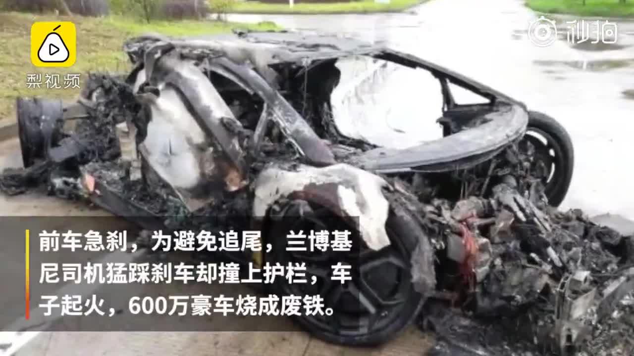 [视频]10分钟烧光600万:男子借朋友兰博基尼过年,出车祸烧成废铁