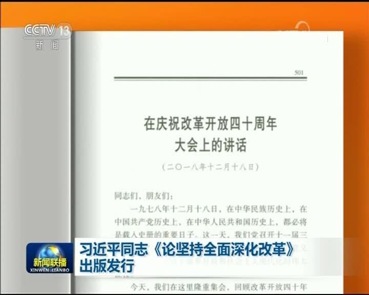 [视频]习近平同志《论坚持全面深化改革》出版发行