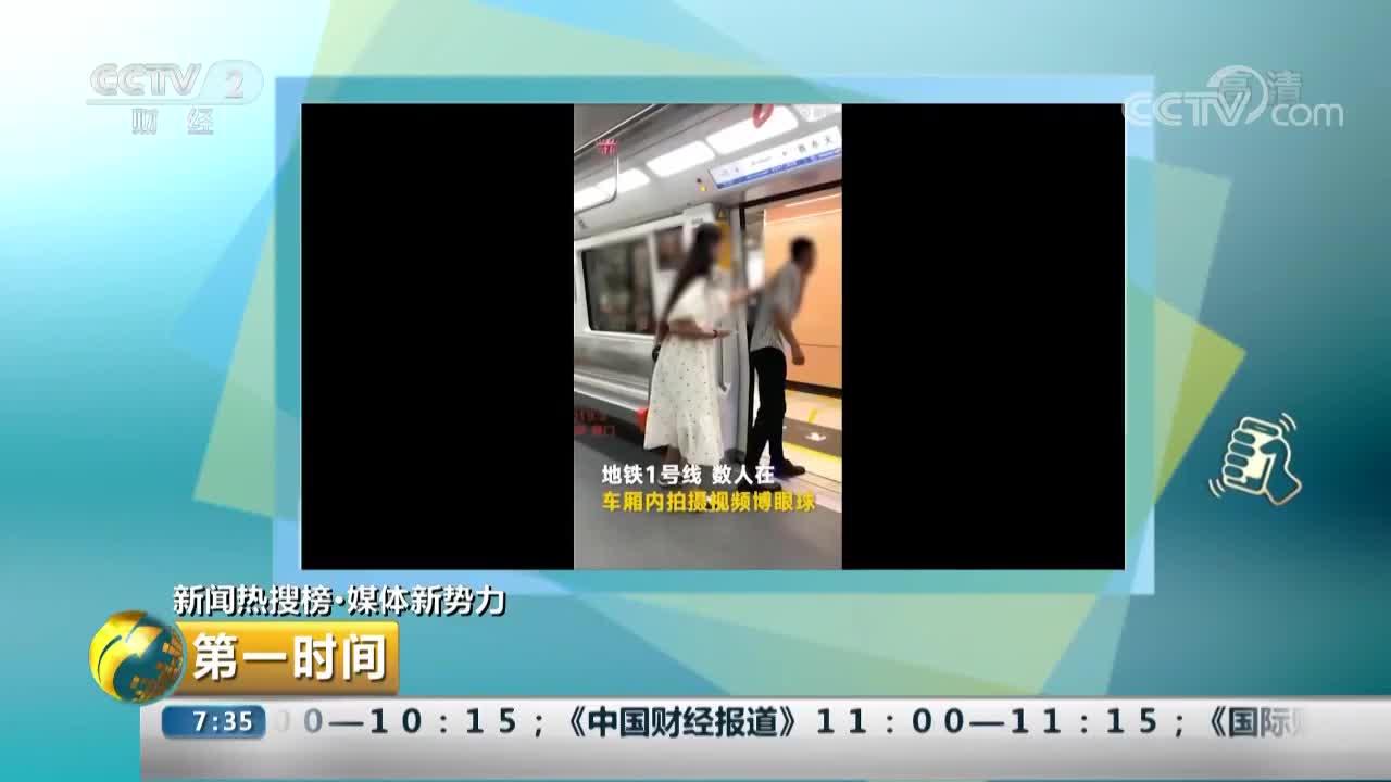 [视频]地铁内拍恶搞视频博眼球 危险!