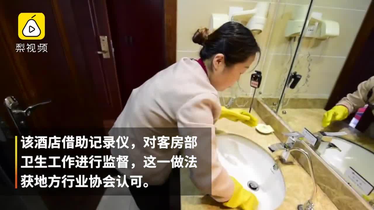[视频]解决卫生乱象,这酒店保洁配记录仪