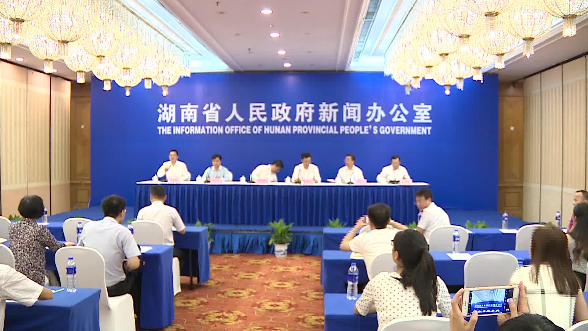 【全程回放】《湖南省人民政府关于贯彻落实创新引领开放崛起战略促进经济增效财政增收的若干意见》解读