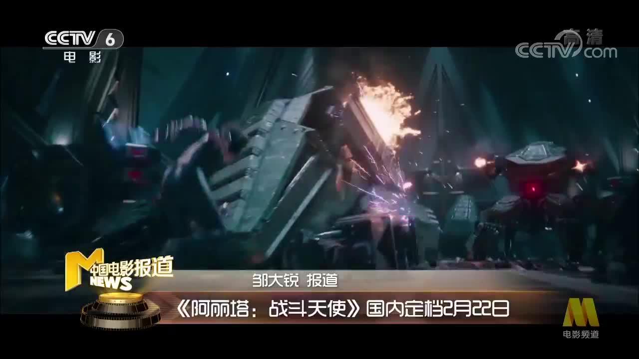 [视频]《阿丽塔:战斗天使》国内定档2月22日
