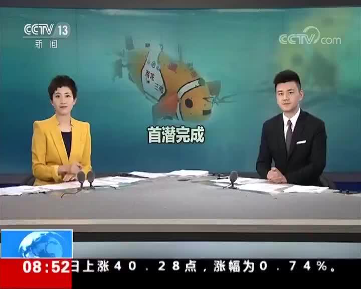 """[视频]""""潜龙三号""""进行首次深海垃圾调查 拍摄到大量深海塑料垃圾"""