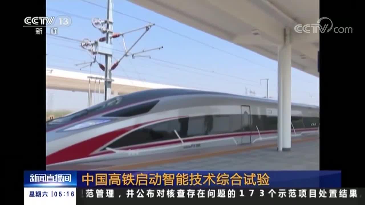 [视频]中国高铁启动智能技术综合试验