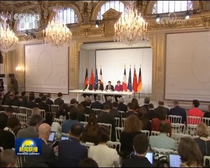 [视频]习近平和法国总统共同出席中法全球治理论坛闭幕式