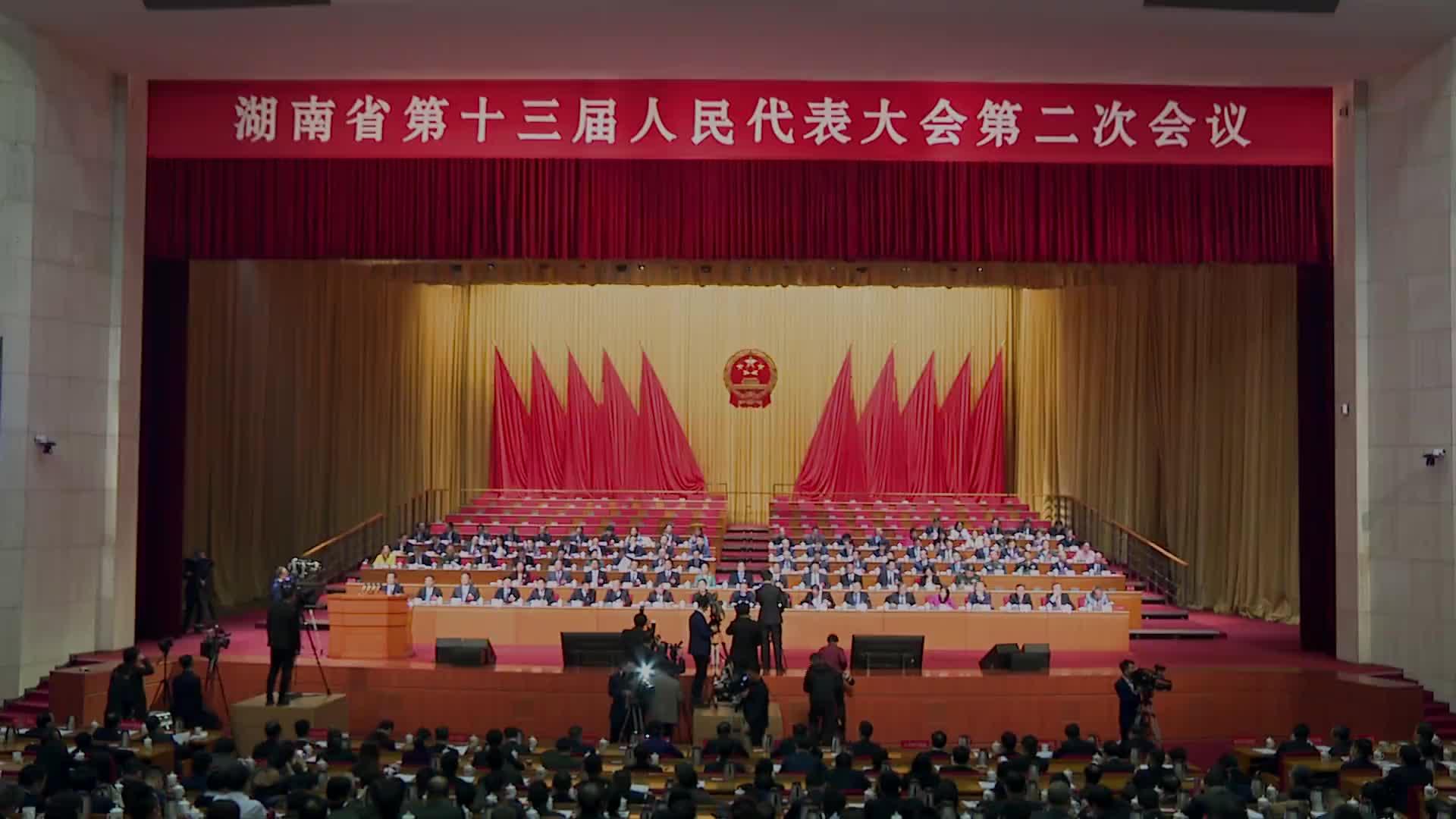 【全程回放】湖南省第十三届人民代表大会第二次会议