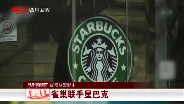 [视频]咖啡联盟诞生:雀巢联手星巴克