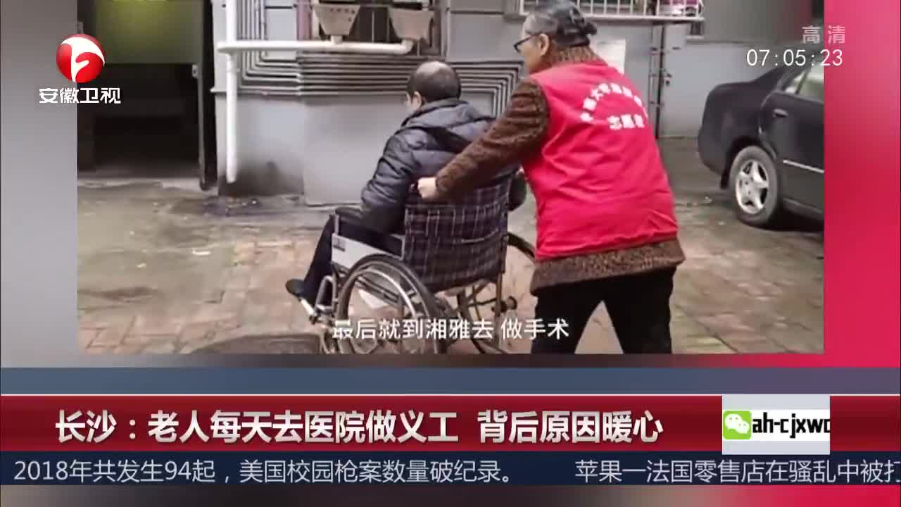 [视频]长沙:老人每天去医院做义工 背后原因暖心