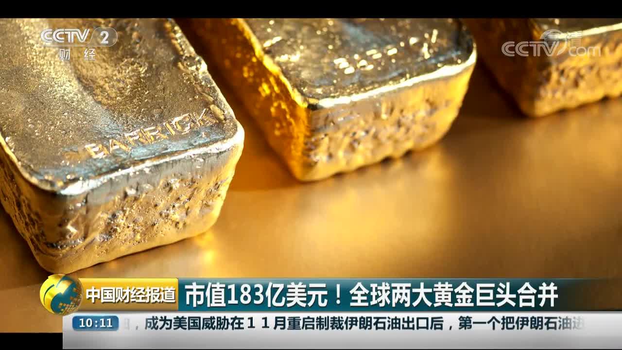 [视频]市值183亿美元!全球两大黄金巨头合并