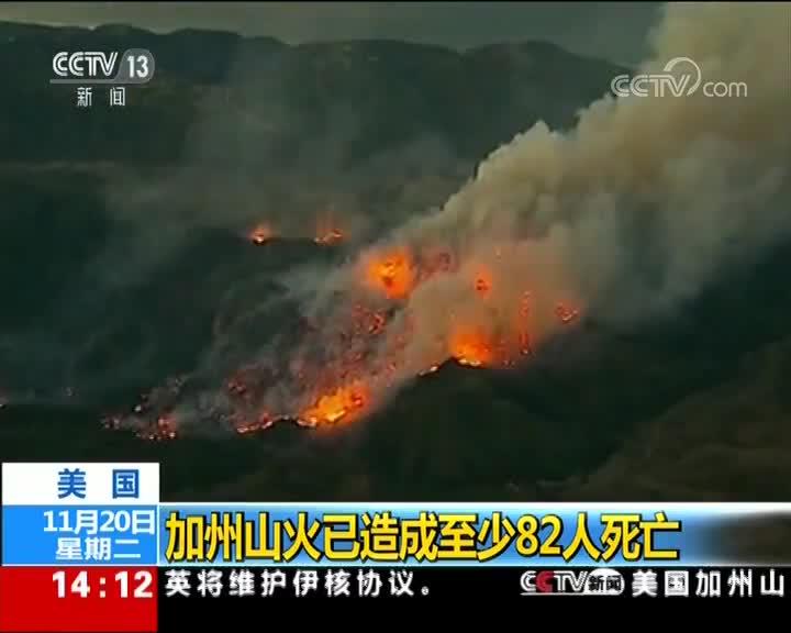 [视频]美国:加州山火已造成至少82人死亡