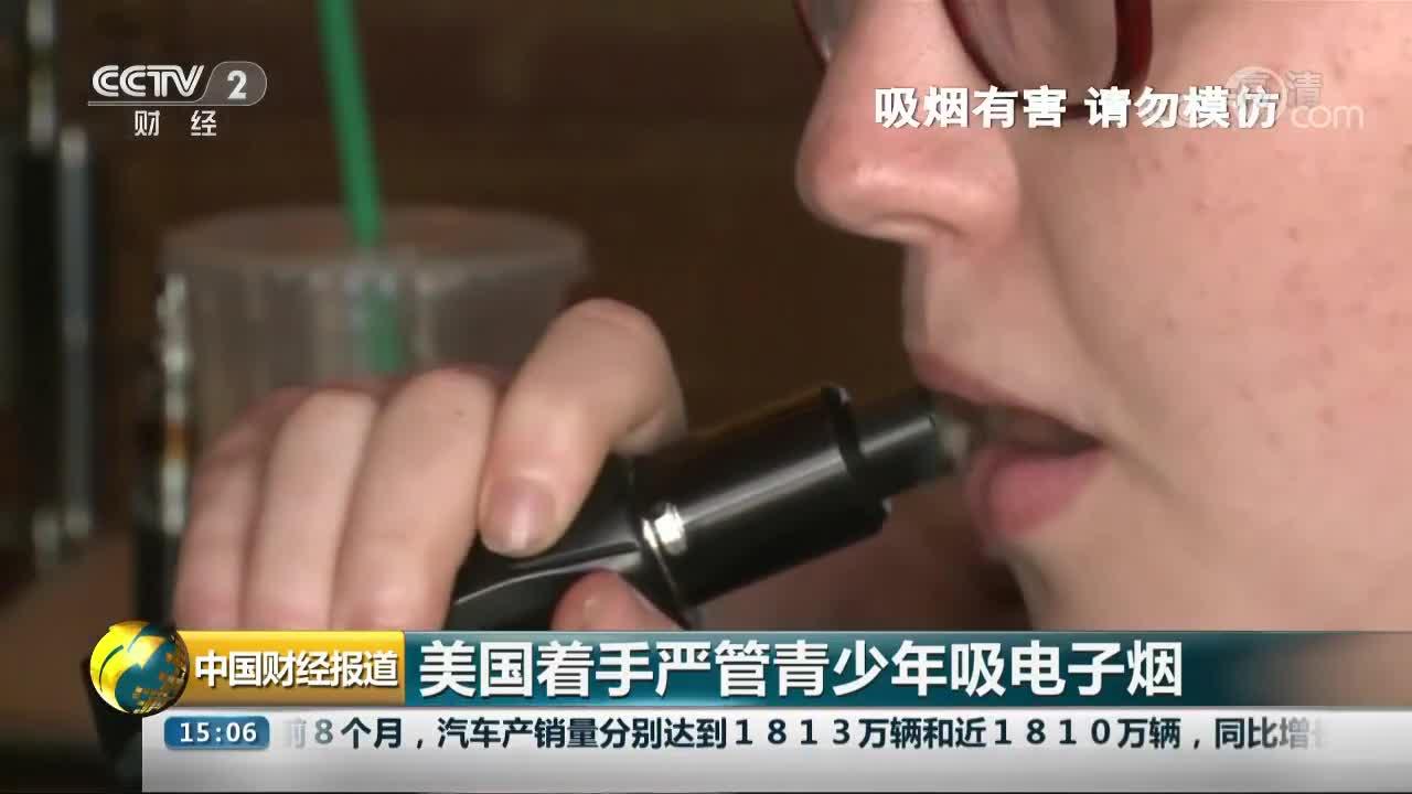 [视频]美国着手严管青少年吸电子烟