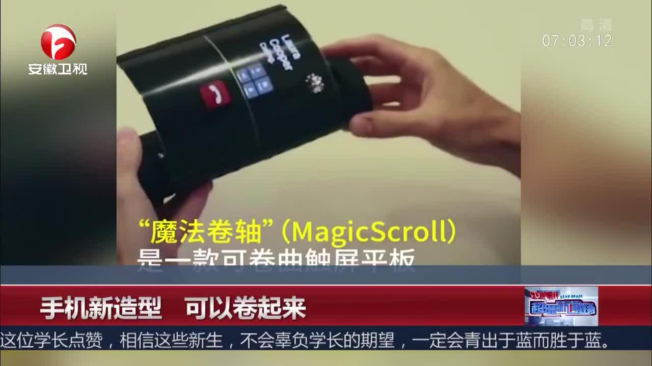 [视频]手机新造型 可以卷起来