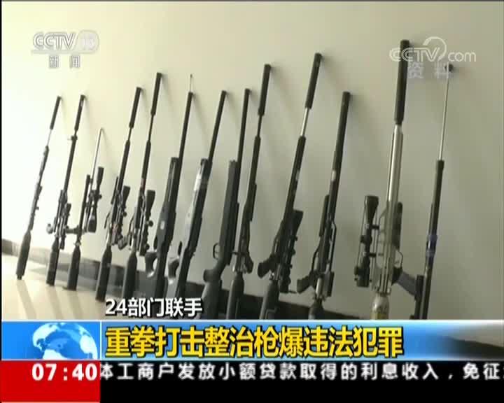 [视频]24部门联手 重拳打击整治枪爆违法犯罪