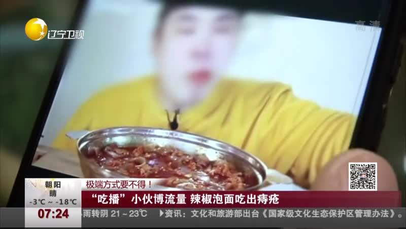 """[视频]""""吃播""""小伙博流量 辣椒泡面吃出痔疮"""