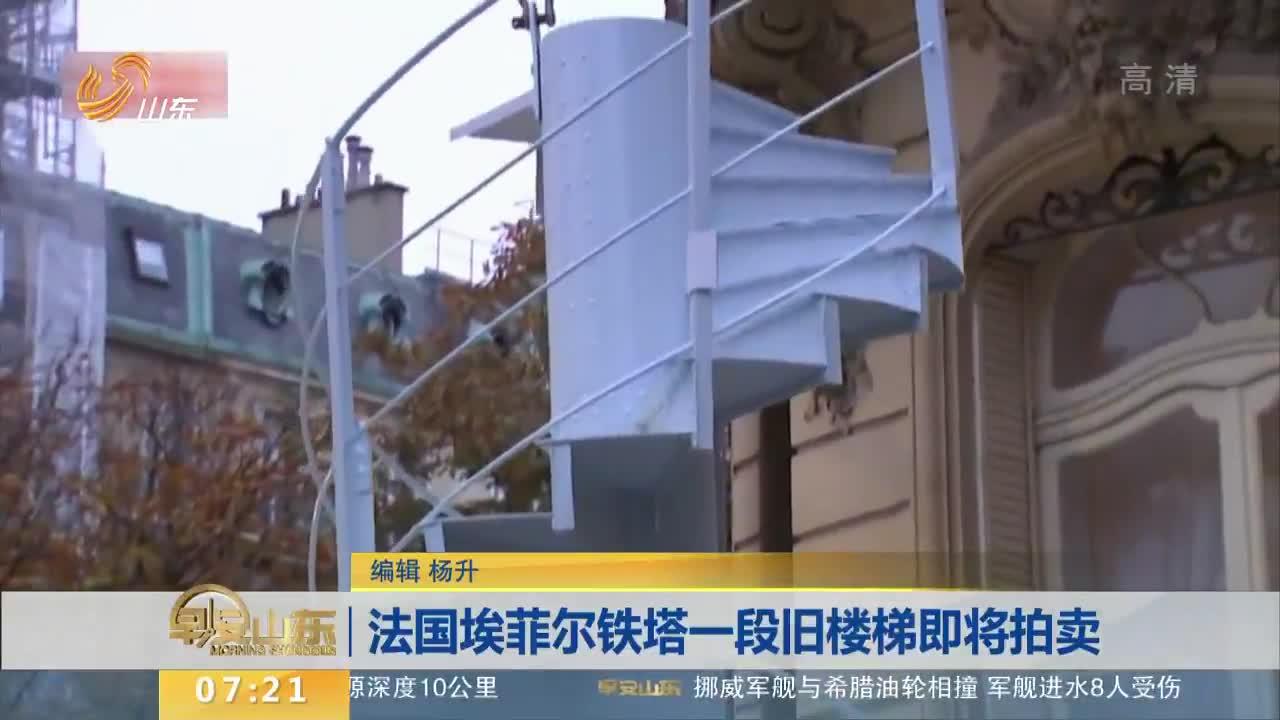 [视频]法国埃菲尔铁塔一段旧楼梯即将拍卖