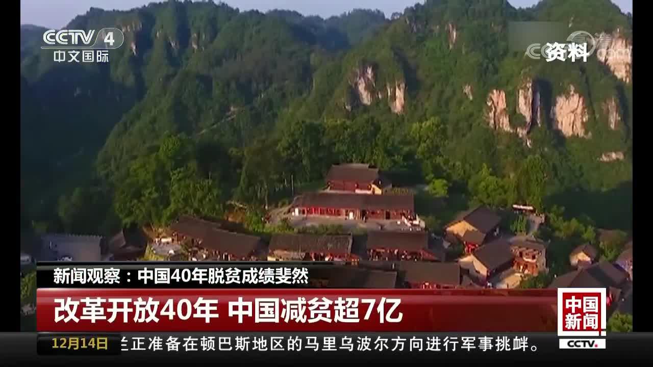 [视频]中国40年脱贫成绩斐然