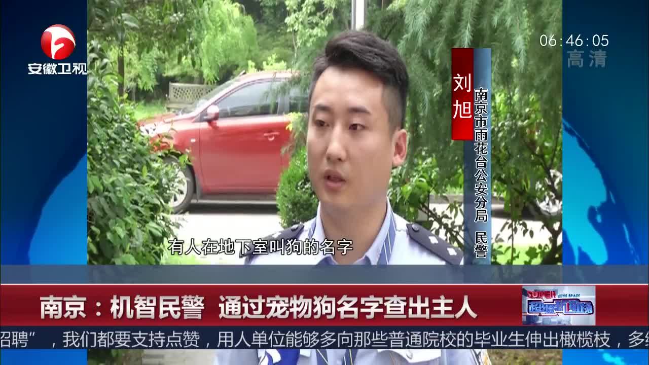 [视频]南京:机智民警 通过宠物狗名字查出主人