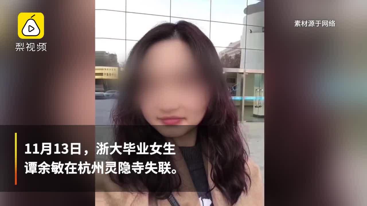 [视频]浙大失联女生系他杀:24岁嫌犯被抓