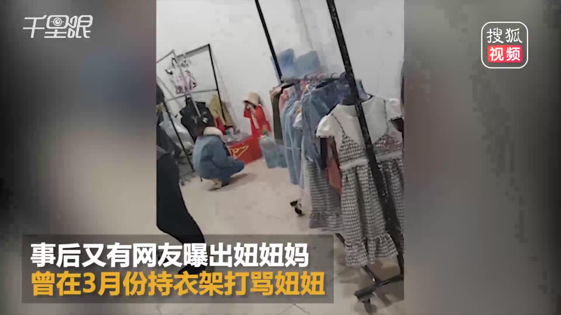[视频]妞妞妈用衣架打孩子视频曝光 店主联名呼吁规范童模拍摄