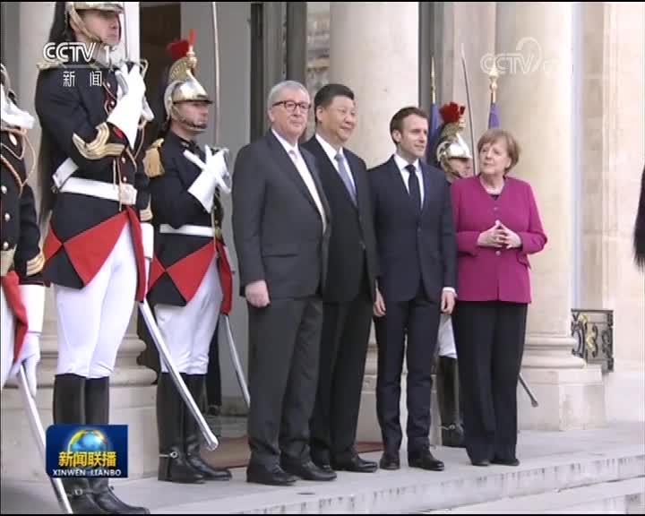 [视频]习近平同出席中法全球治理论坛闭幕式的欧洲领导人举行会晤