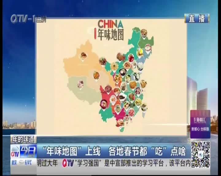 """[视频]""""年味地图""""上线 各地春节都""""吃""""点啥"""
