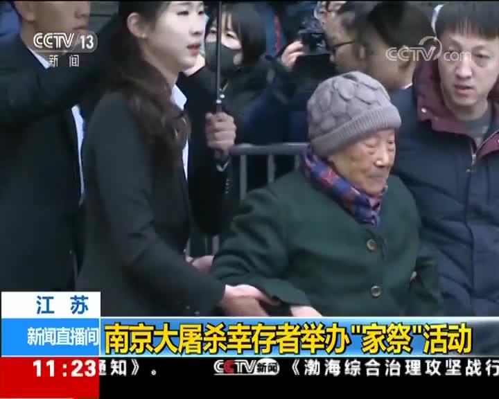 """[视频]南京大屠杀幸存者举办""""家祭""""活动"""