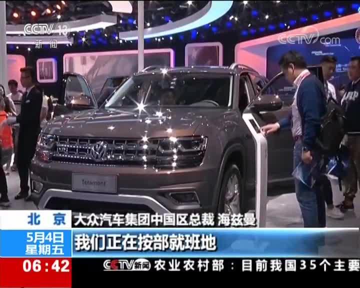 [视频]2018北京国际车展:业内热议取消外资股比限制