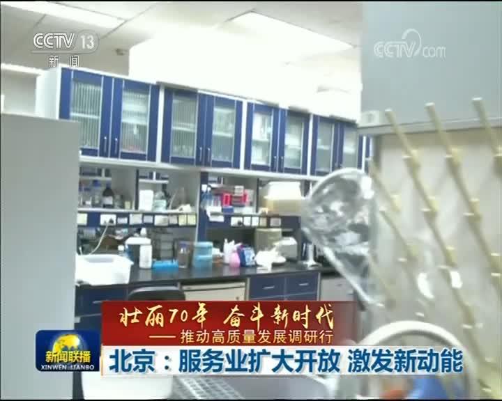 [视频]【壮丽70年 奋斗新时代——推动高质量发展调研行】北京:服务业扩大开放 激发新动能