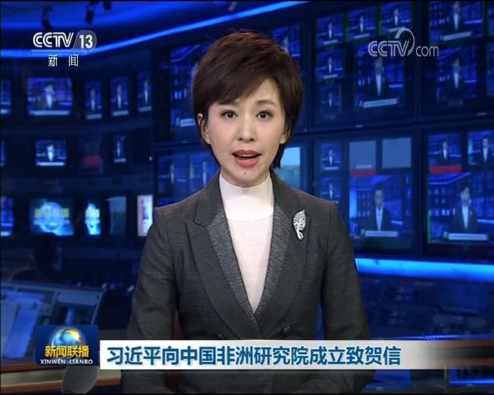 [视频]习近平向中国非洲研究院成立致贺信