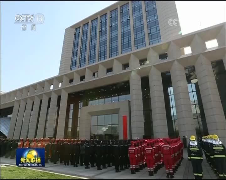[视频]国务院新组建部门第二批挂牌分别举行 韩正出席应急管理部挂牌仪式