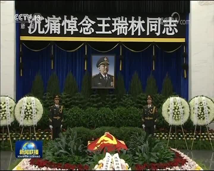[视频]王瑞林同志逝世 习近平李克强栗战书等到八宝山革命公墓送别
