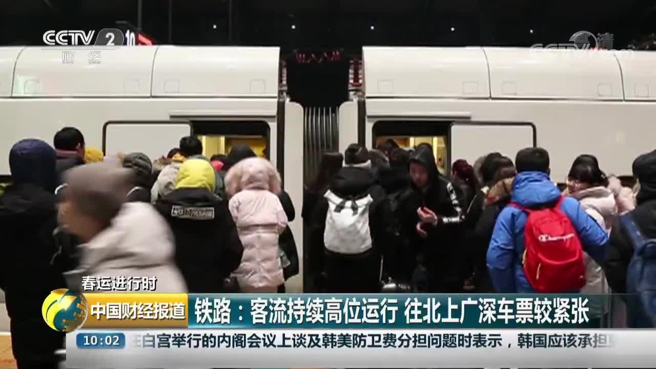 [视频]春运进行时 铁路客流持续高位运行