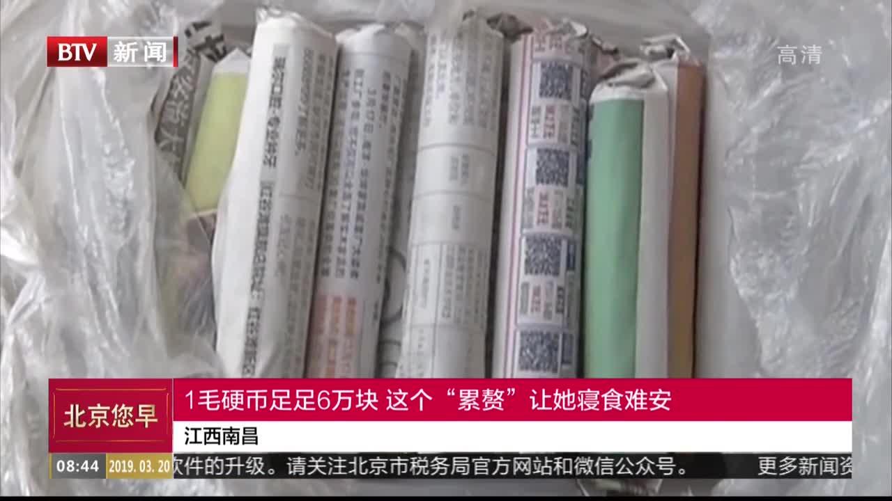 """[视频]江西南昌:1毛硬币足足6万块 这个""""累赘""""让她寝食难安"""