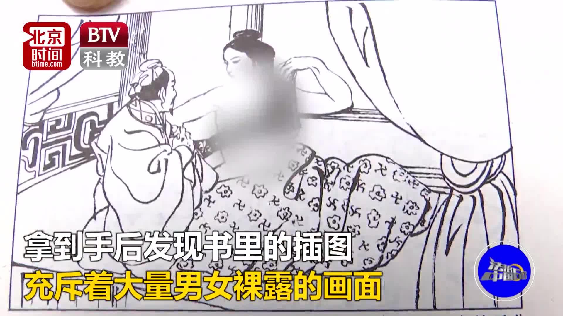 [视频]连环画画风露骨 儿童刊物岂能低俗