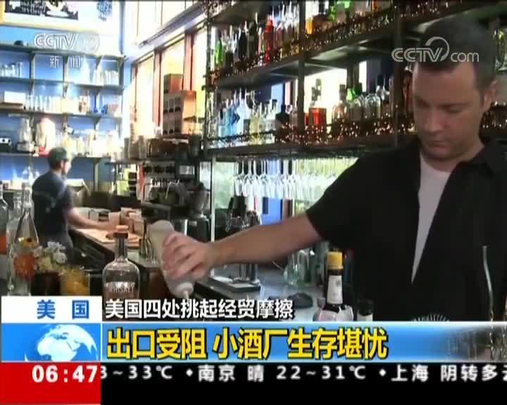 [视频]美国四处挑起经贸摩擦 出口受阻 小酒厂生存堪忧