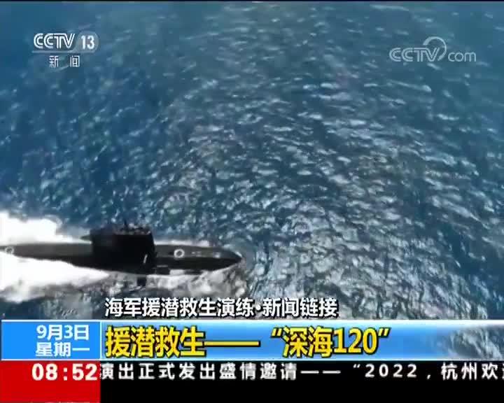 """[视频]海军援潜救生演练·新闻链接 援潜救生——""""深海120"""""""