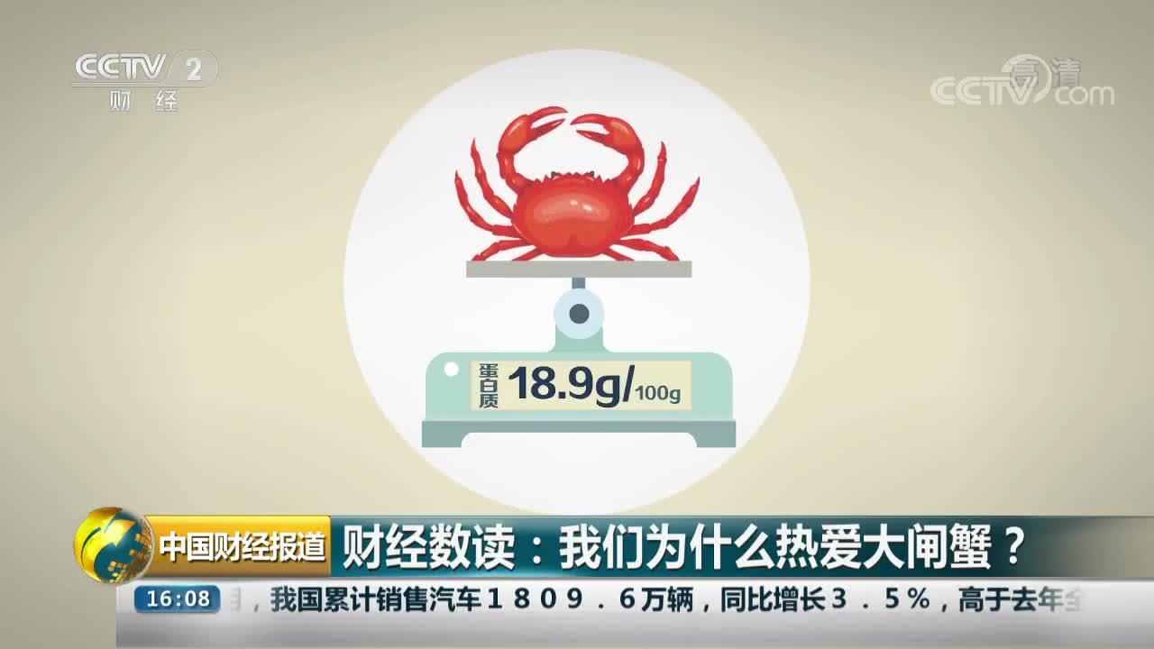 [视频]财经数读:我们为什么热爱大闸蟹?