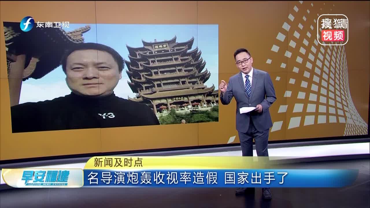 [视频]名导演炮轰收视率造假 国家出手了