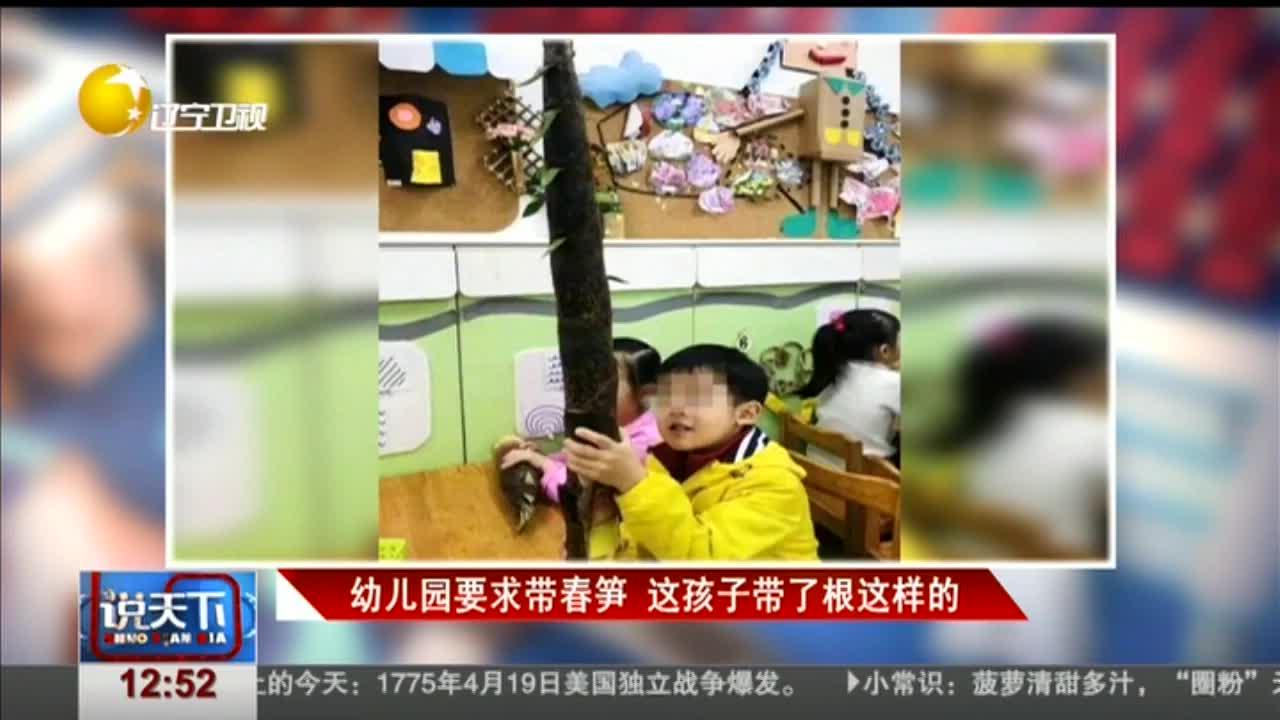 [视频]幼儿园要求带春笋 这孩子带了根这样的