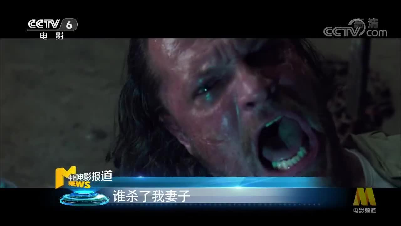 [视频]《虎胆追凶》国内定档9月21日 硬汉布鲁斯·威利斯回归