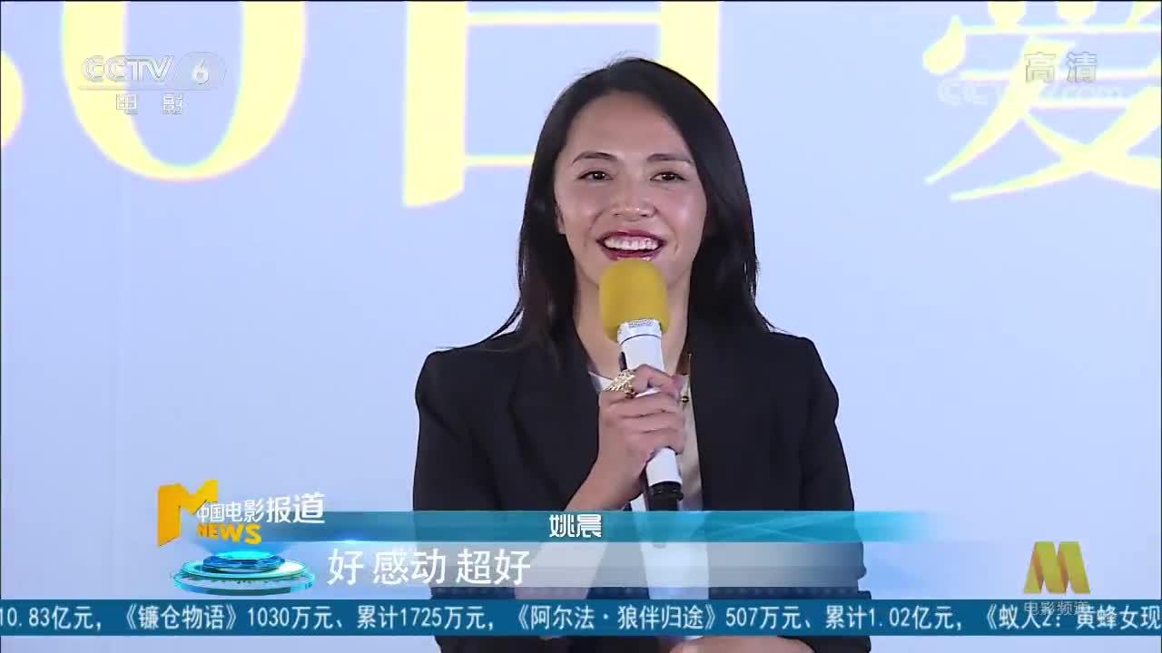 [视频]姚晨:为新电影付出了太多