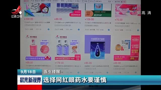 [视频]医生提醒:选择网红眼药水要谨慎