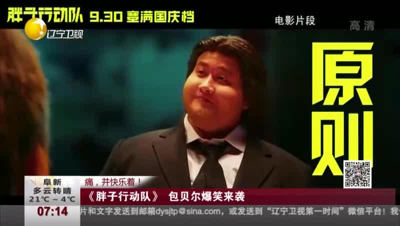 [视频]痛,并快乐着!《胖子行动队》包贝尔爆笑来袭
