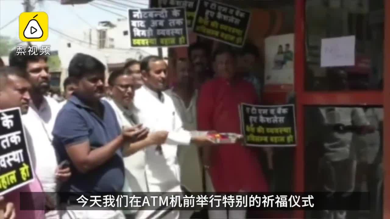 [视频]现金荒!印度人拜ATM神祈求发钱