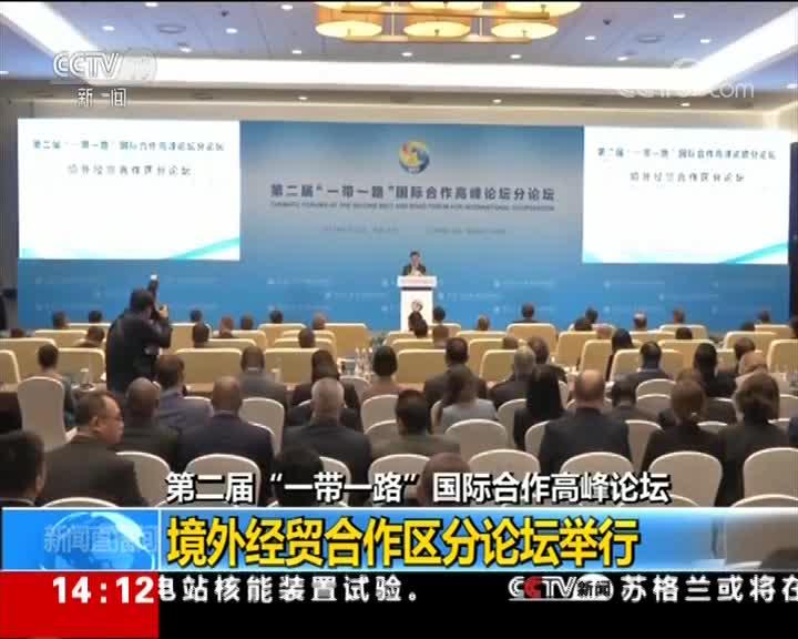 """[视频]第二届""""一带一路""""国际合作高峰论坛 境外经贸合作区分论坛举行"""