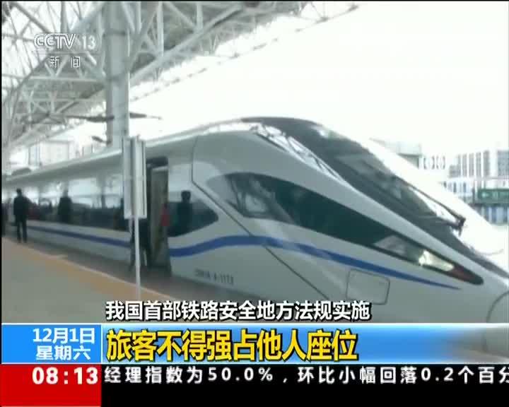 [视频]我国首部铁路安全地方法规实施:对不文明行为有了明确的法律规定