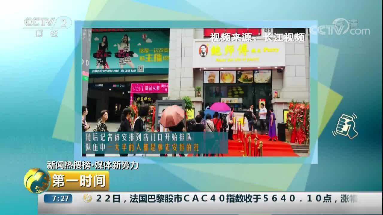 [视频]武汉:网红蛋糕店雇人排队充场营销