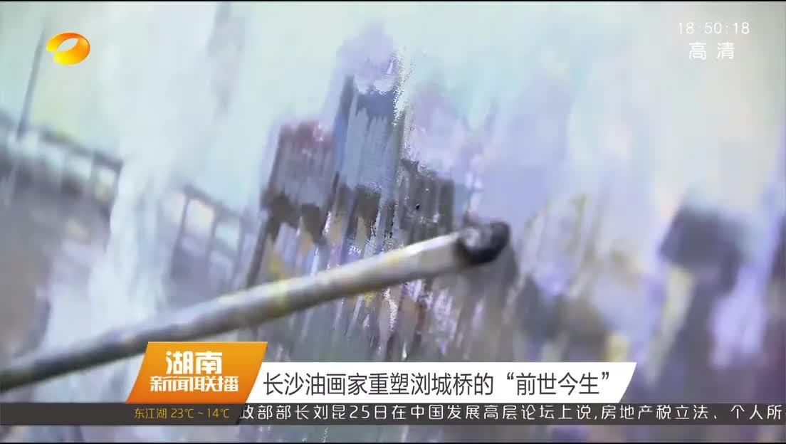 2018年03月25日湖南新闻联播