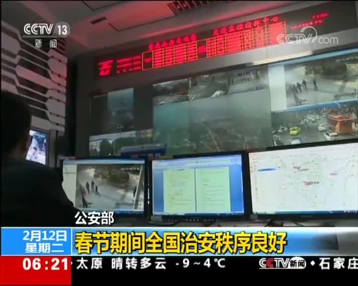 [视频]公安部 春节期间全国治安秩序良好